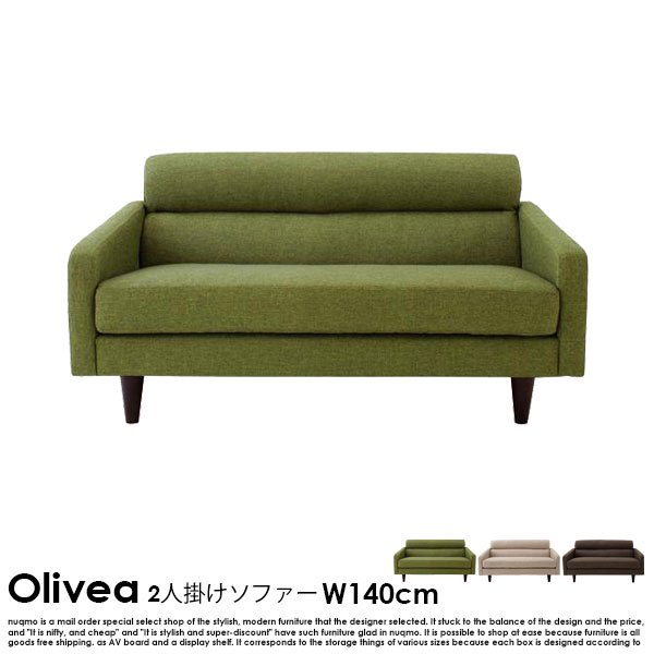 スタンダードソファ【OLIVEA】オリヴィア 幅140cm【沖縄・離島も送料無料】 の商品写真その2