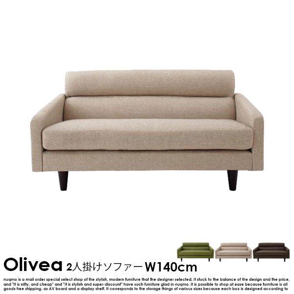 スタンダードソファ【OLIVEA】オリヴィア 幅140cm【沖縄・離島も送料無料】 の商品写真その3