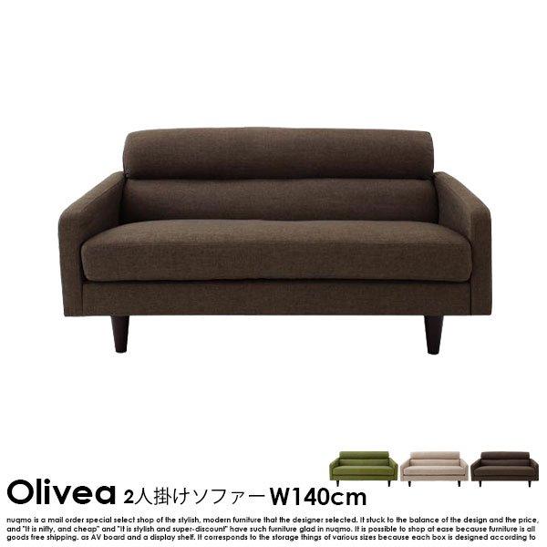スタンダードソファ【OLIVEA】オリヴィア 幅140cm【沖縄・離島も送料無料】 の商品写真その4