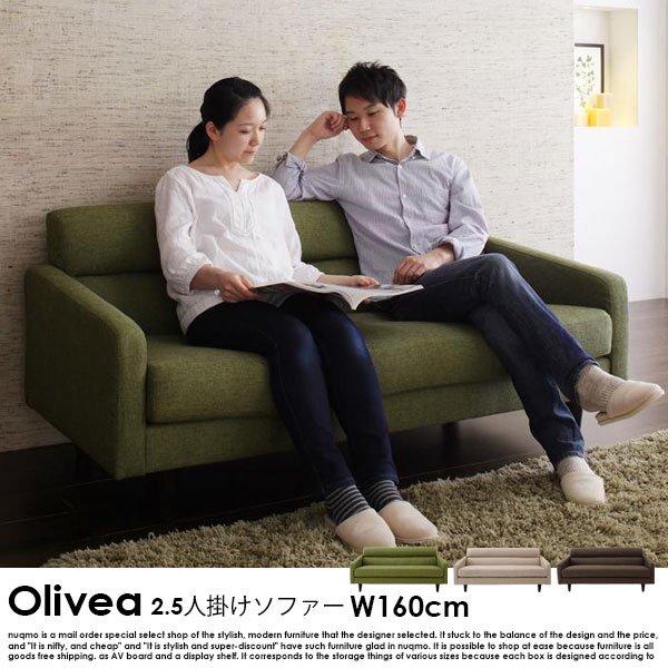 北欧ソファー スタンダードソファ【OLIVEA】オリヴィア 幅160cm【沖縄・離島も送料無料】の商品写真その1