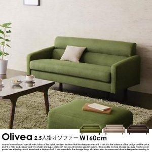 スタンダードソファ【OLIVEA】オリヴィア 幅160cm【沖縄・離島も送料無料】の商品写真