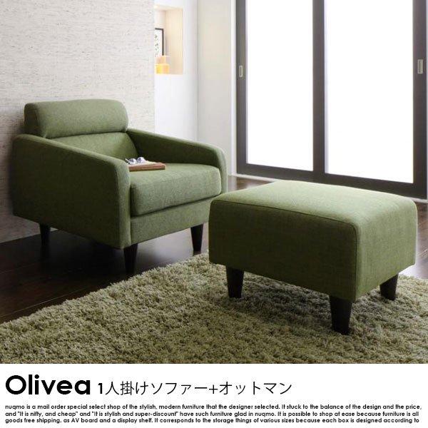 スタンダードソファ【OLIVEA】オリヴィア Aセット 幅75cm+オットマン【沖縄・離島も送料無料】