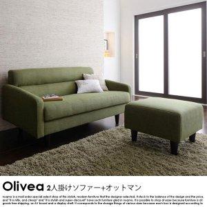 スタンダードソファ【OLIVEA】オリヴィア Bセット 幅140cm+オットマン【沖縄・離島も送料無料】の商品写真