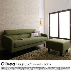 スタンダードソファ【OLIVEA】オリヴィア Cセット 幅160cm+オットマン【沖縄・離島も送料無料】の商品写真