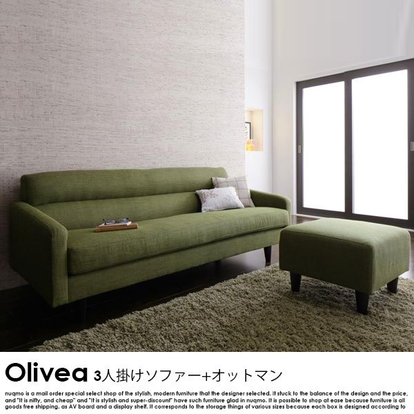 スタンダードソファ【OLIVEA】オリヴィア Dセット 幅180cm+オットマン【沖縄・離島も送料無料】の商品写真大