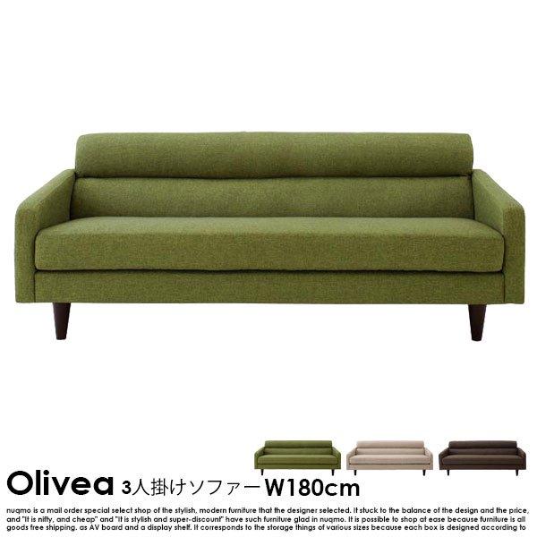 スタンダードソファ【OLIVEA】オリヴィア Dセット 幅180cm+オットマン【沖縄・離島も送料無料】の商品写真