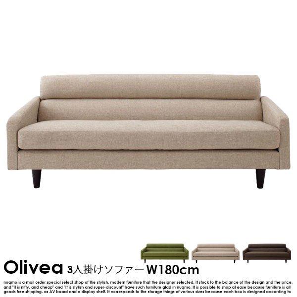 スタンダードソファ【OLIVEA】オリヴィア Dセット 幅180cm+オットマン【沖縄・離島も送料無料】 の商品写真その2