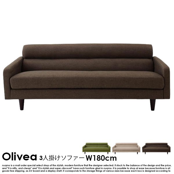 スタンダードソファ【OLIVEA】オリヴィア Dセット 幅180cm+オットマン【沖縄・離島も送料無料】 の商品写真その3