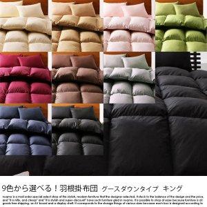 9色から選べる!羽毛掛布団【グの商品写真