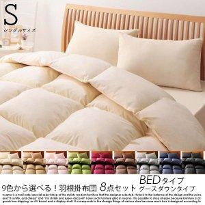 羽毛布団8点セット【グースダウンタイプ】ベッドタイプ シングルの商品写真