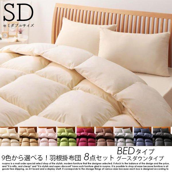 羽毛布団8点セット【グースダウンタイプ】ベッドタイプ セミダブルの商品写真大