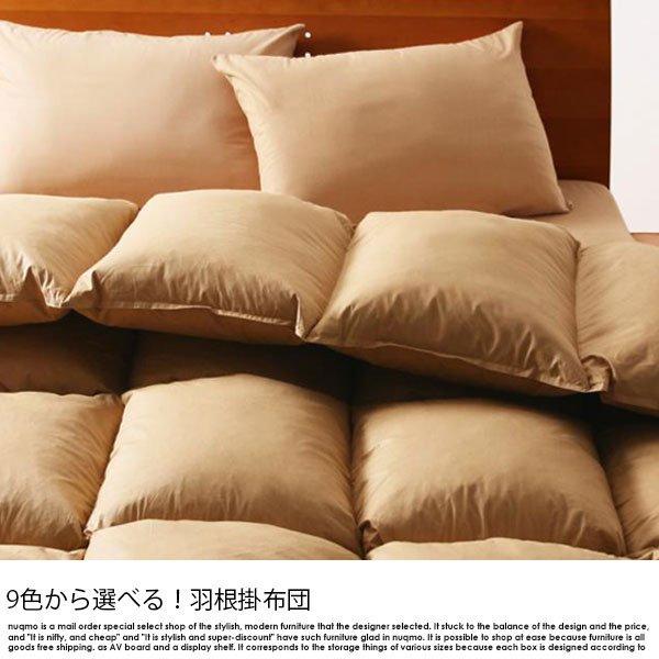 羽毛布団8点セット【グースダウンタイプ】ベッドタイプ セミダブル の商品写真その2