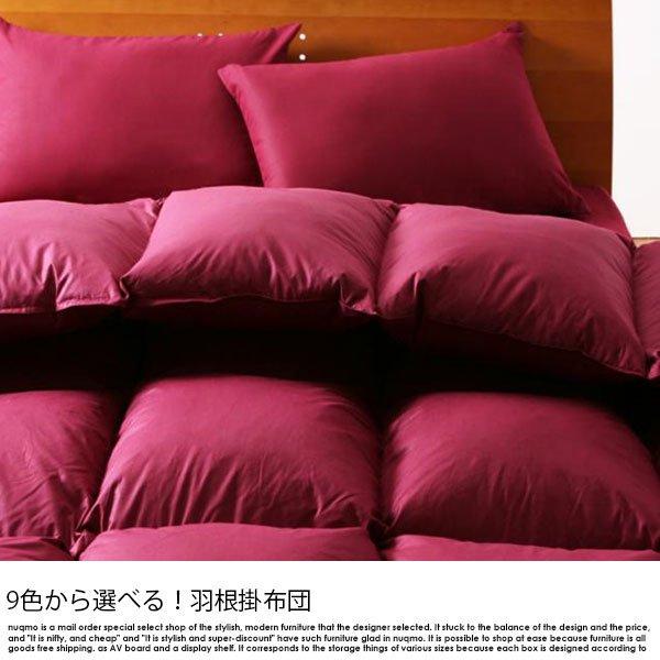 羽毛布団8点セット【グースダウンタイプ】ベッドタイプ セミダブル の商品写真その5