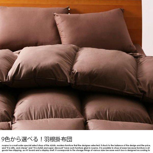 羽毛布団8点セット【グースダウンタイプ】ベッドタイプ セミダブル の商品写真その6