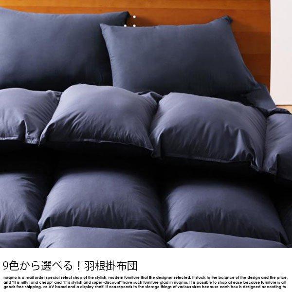 羽毛布団8点セット【グースダウンタイプ】ベッドタイプ セミダブル の商品写真その8