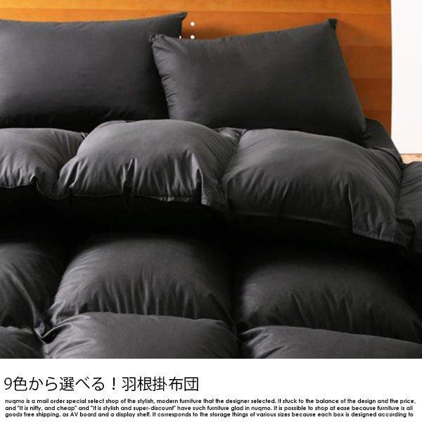羽毛布団8点セット【グースダウンタイプ】ベッドタイプ セミダブル の商品写真その9