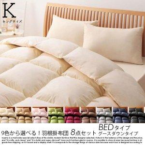 羽毛布団8点セット【グースダウンタイプ】ベッドタイプ キング