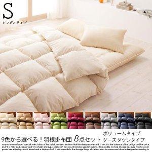 羽毛布団8点セット【グースダウの商品写真