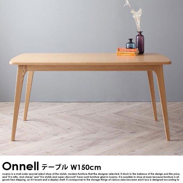 天然木北欧スタイルダイニング Onnell【オンネル】テーブル(W150) 【送料無料・代引不可】の商品写真大