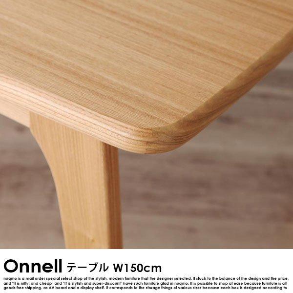 天然木北欧スタイルダイニング Onnell【オンネル】テーブル(W150) 【送料無料・代引不可】の商品写真その1