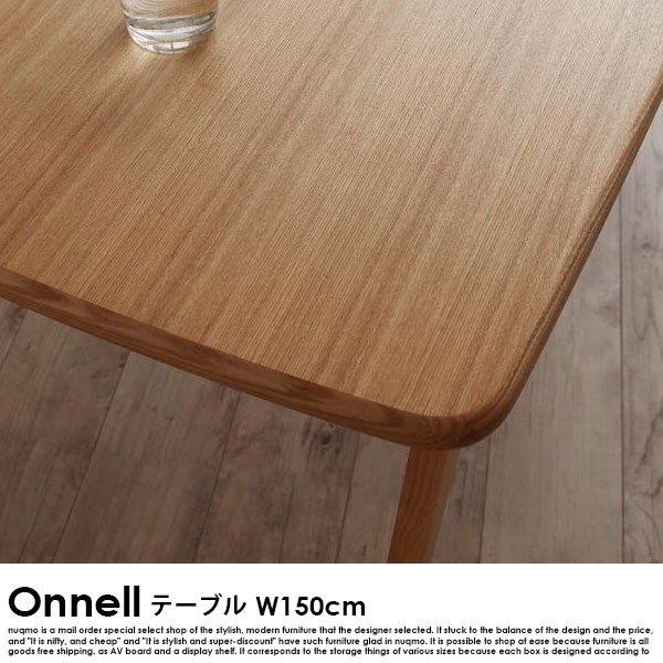 天然木北欧スタイルダイニング Onnell【オンネル】テーブル(W150) 【送料無料・代引不可】 の商品写真その2