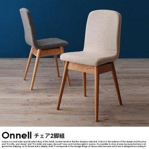天然木北欧スタイルダイニング Onnell【オンネル】チェア(2脚組)【沖縄・離島も送料無料】の商品写真