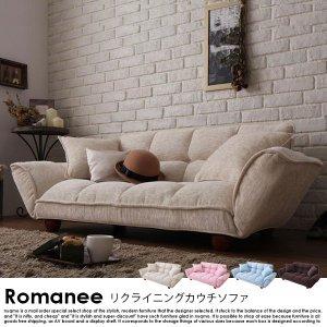 リクライニングカウチソファ 2の商品写真