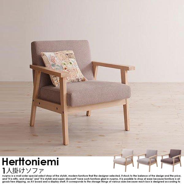 木肘北欧ソファ Herttonの商品写真