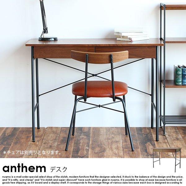 anthem【アンセム】シリーズ デスク 北欧・ウォールナットの商品写真大