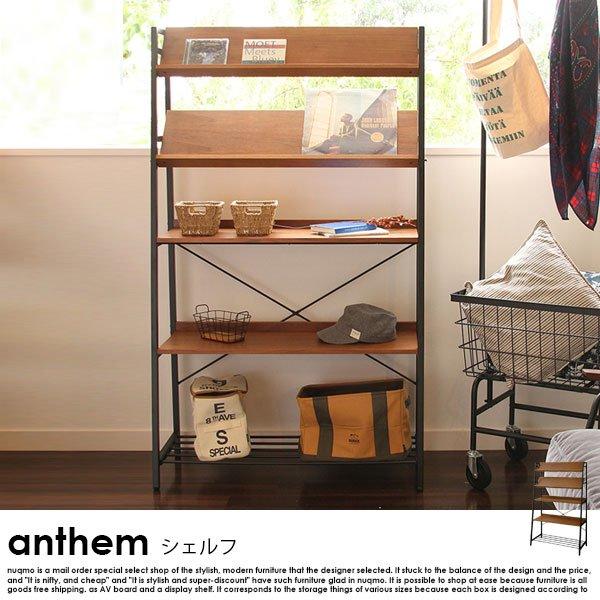 anthem【アンセム】シリーズ シェルフ 北欧・ウォールナットの商品写真大