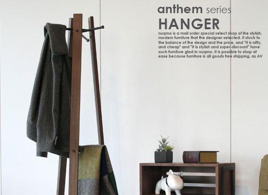 anthem【アンセム】シリーズ ハンガー 北欧・ウォールナットの商品写真その1