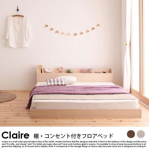 フロアベッド Claire【クの商品写真
