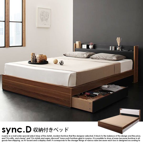 収納ベッド sync.D【シンク・ディ】スタンダードポケットコイルマットレス付 ダブルの商品写真大