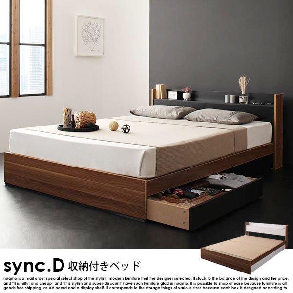 収納ベッド sync.D【シンク・ディ】プレミアムポケットコイルマットレス付 ダブルの商品写真大