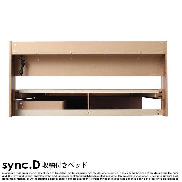収納ベッド sync.D【シンク・ディ】プレミアムポケットコイルマットレス付 ダブル の商品写真その4