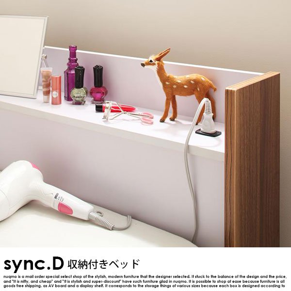 収納ベッド sync.D【シンク・ディ】マルチラススーパースプリングマットレス付 ダブル の商品写真その2