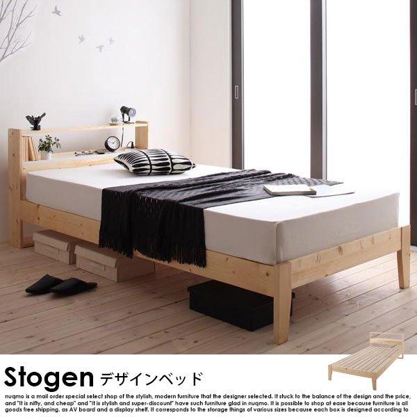 北欧ベッド すのこベッド Stogen【ストーゲン】フレームのみ シングルの商品写真大