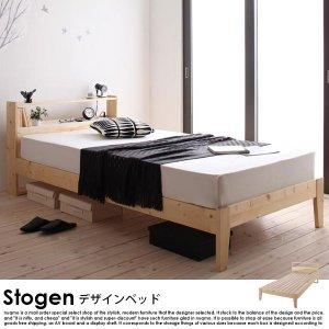 北欧ベッド すのこベッド Stの商品写真