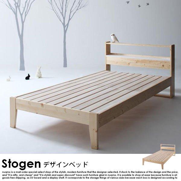 北欧 すのこベッド Stogen【ストーゲン】スタンダードボンネルコイルマットレス付 シングルの商品写真その1