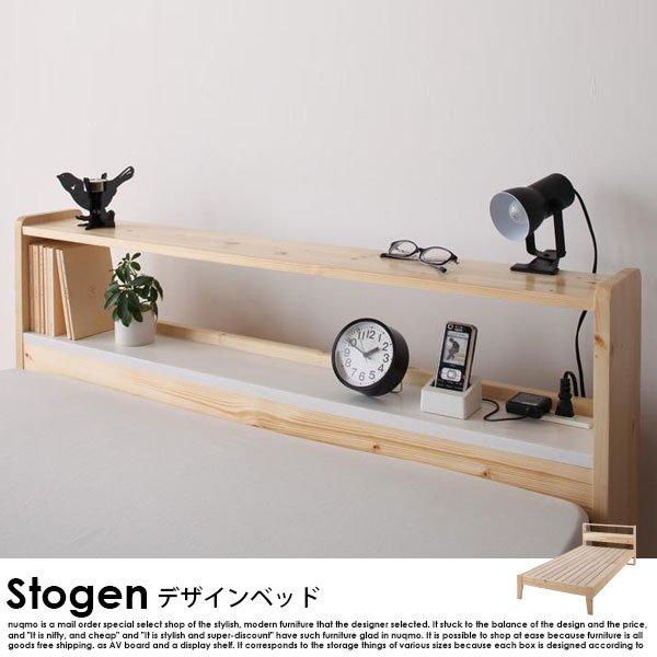 北欧 すのこベッド Stogen【ストーゲン】スタンダードボンネルコイルマットレス付 シングル の商品写真その2