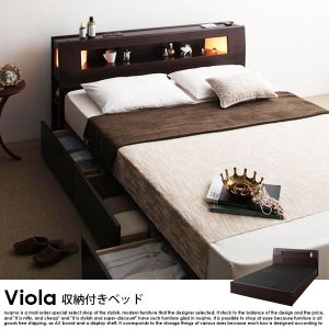 収納ベッド Viola【ヴィオラ】プレミアムポケットコイルマットレス付 ダブル
