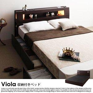 収納ベッド Viola【ヴィオラ】国産カバーポケットコイルマットレス付 ダブル
