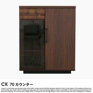 日本製 70 カウンター COの商品写真