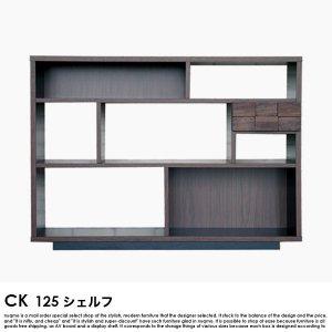 日本製 125 シェルフ COの商品写真