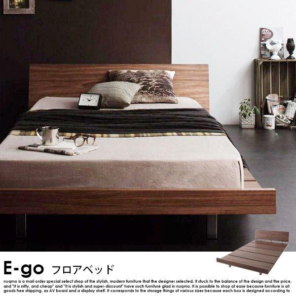 フロアベッド  E-go【イーゴ】セミダブルフレーム スタンダードポケットコイルマットレス付【シングル】ステージレイアウトの商品写真大