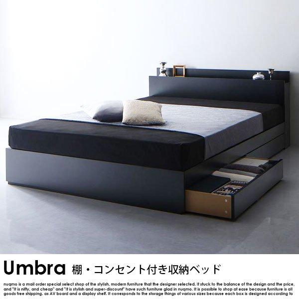 収納ベッド Umbra【アンブの商品写真