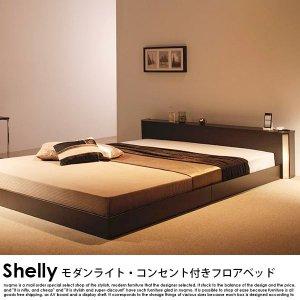 フロアベッド Shelly【シの商品写真