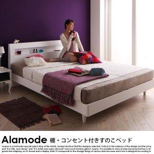 棚・コンセント付きデザインすのこベッド Alamode【アラモード】スタンダードボンネルコイルマットレス付 ダブル