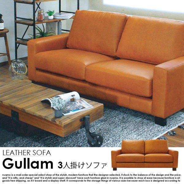 イタリア製オイルレザー Gullam【グラム】3人掛けソファの商品写真大