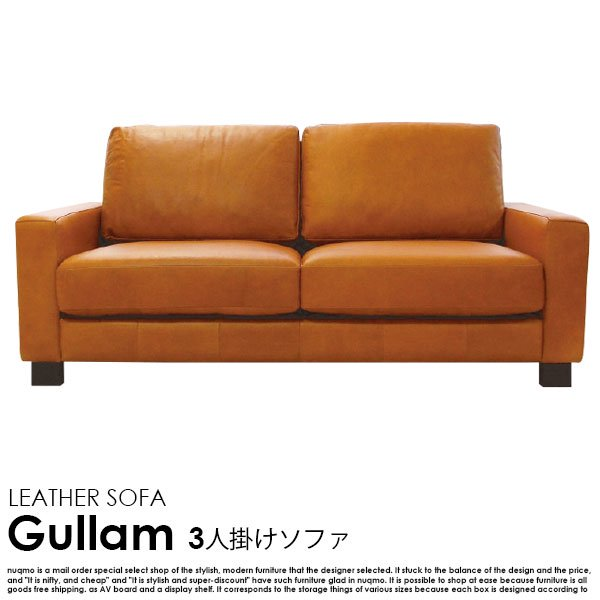 レザーソファ Gullam【グラム】3Pの商品写真大